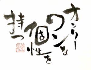 個性的な筆文字アート