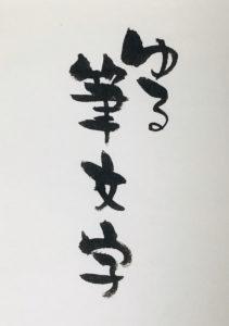 ゆる筆文字