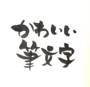かわいい筆文字